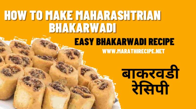 बाकरवडी रेसिपी | Bhakarwadi Recipe In Marathi - Marathi Recipe