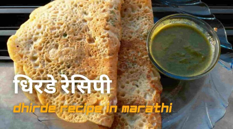 Dhirde Recipe In Marathi | धिरडे रेसिपी - Marathi Recipe